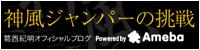 葛西紀明オフィシャルブログ「神風ジャンパーの挑戦」