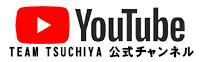 土屋ホームスキー部 TEAM TSUCHIYA 公式 Youtube チャンネル